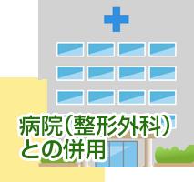病院(整形外科)との併用