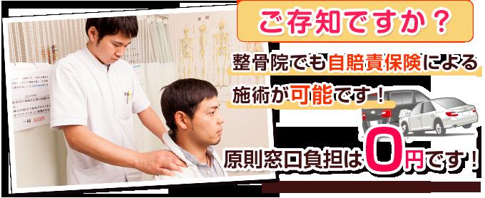 自賠責保険による施術が可能です。原則窓口負担は、0円です。