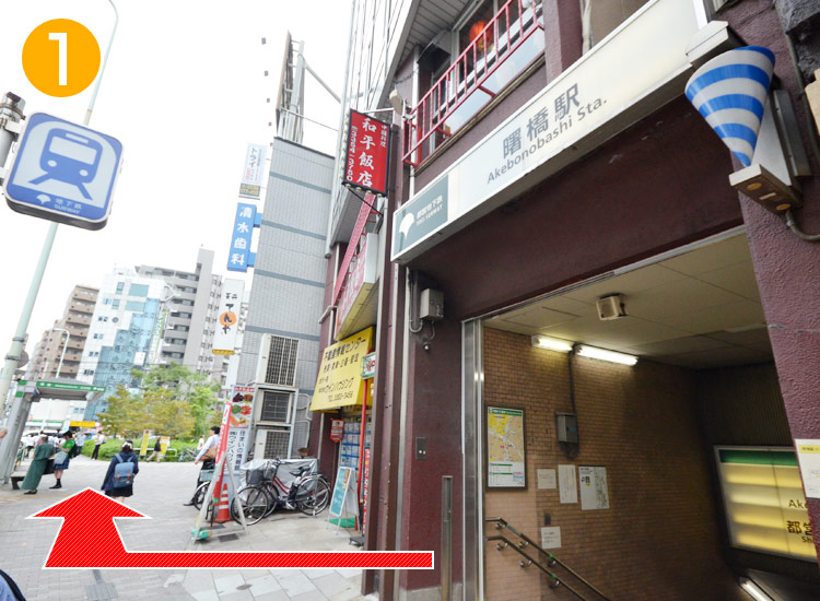 曙橋駅駅出口